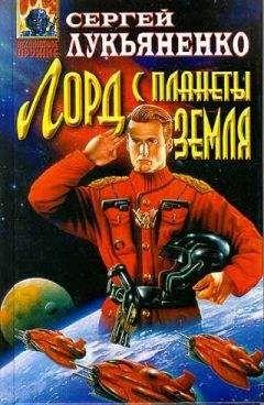 Сергей Лукьяненко - Лорд с планеты Земля