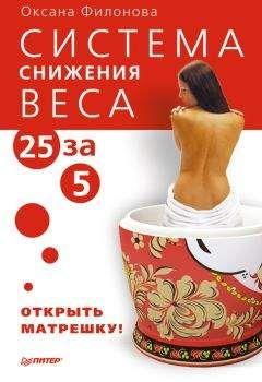 8a3d45a99848 Оксана Филонова - Система снижения веса «25 за 5». Открыть матрешку ...