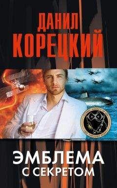 Данил Корецкий - Эмблема с секретом