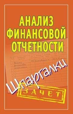 Финансовая отчетность электронные книги подготовка заявления на регистрацию ип