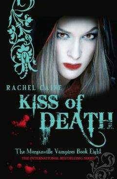 Кейн Рэйчел - RACHEL CAINE - Fade Out (The Morganville Vampires 7)
