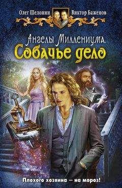 руда александра родовой кинжал 3 книга