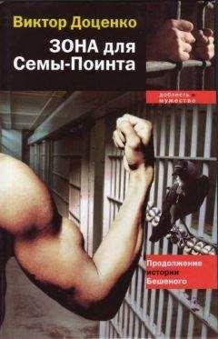 Виктор Доценко - Зона для Сёмы–Поинта