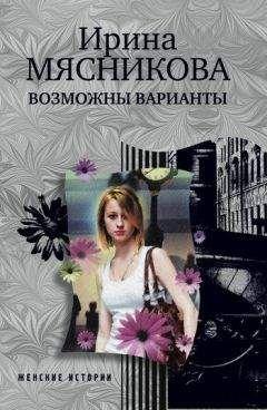Ирина Мясникова - Девушки после пятидесяти