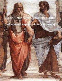 Челпанов г. И. Учебник логики [djvu] все для студента.