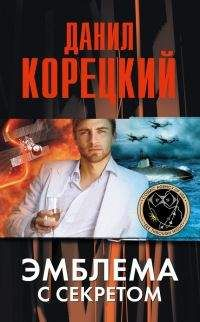 Данил Корецкий - Эмблема с секрктом