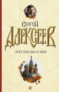Сергей алексеев изгой великий fb2