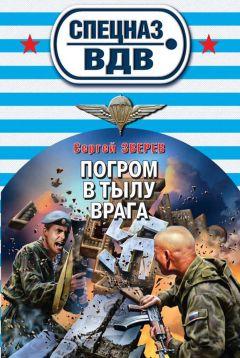 Sergej Zverev Pogrom V Tylu Vraga Chitat Onlajn I Skachat Besplatno