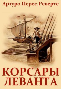 Скачать корсары леванта артуро перес-реверте библиотека андриахина.