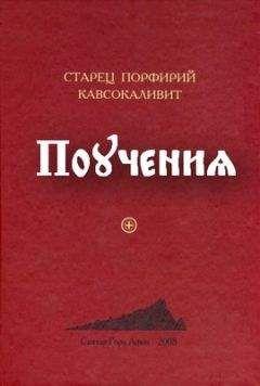 Поучения на древнегреческом языке
