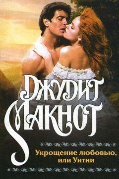 Джудит Макнот - Укрощение любовью, или Уитни