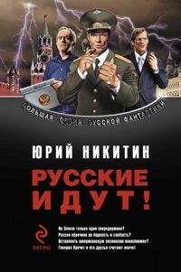 Юрий Никитин - Сборник