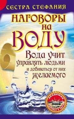 Наговоры и настрои на воду стефания