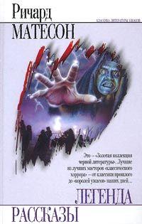 Деружинский Вадим - Книга вампиров