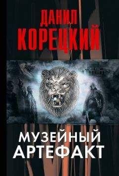 Данил Корецкий - Музейный артефакт