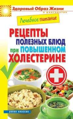 рецепты при холестерине повышенном