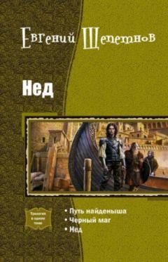 Иван Казаков - Нед (трилогия)