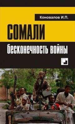 Коновалов И.П. Сомали. Бесконечность войны.
