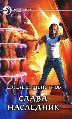 Евгений Щепетнов - Сборник