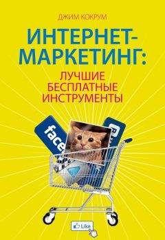 Интернет Маркетинг Вирин скачать