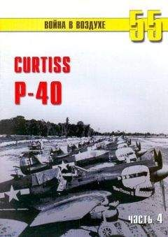 С. Иванов - Curtiss P-40 часть 4