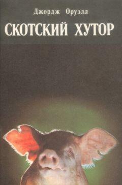 джордж оруэлл 1984 скачать pdf