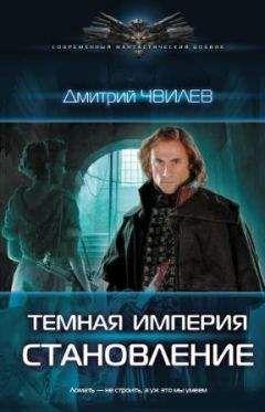 Елена Звездная - Темная Империя 3