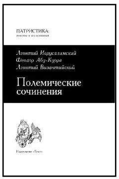 Антология восточно христианской богословской мысли ортодоксия и гетеродоксия в 2 х т т 1