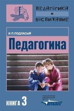Иван подласый педагогика. Книга 3: теория и технологии.