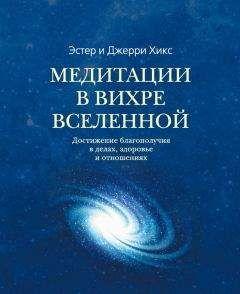 как стать провидцем или самоучитель настоящей астрологии читать онлайн-2