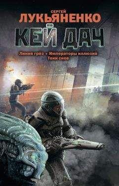 Сергей лукьяненко кей дач. Трилогия » новые книги читать онлайн.