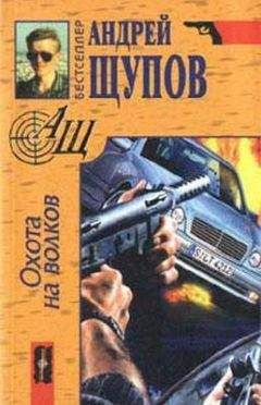Андрей Щупов - Охота на волков