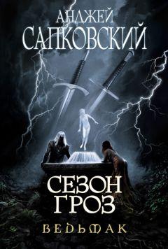 Анджей Сапковский - Ведьмак (большой сборник)