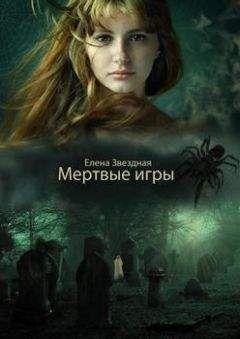 Елена Звездная - Мертвые игры