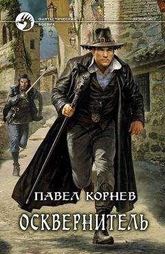 Павел Корнев - Мертвый вор