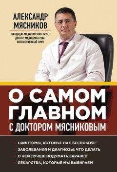 Александр мясников русская рулетка читать онлайн бесплатно работа в казино, игровые автоматы