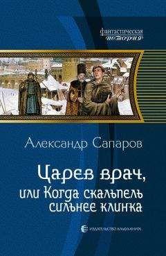 невероятно сапаров советник царя читать онлайн младенцев: