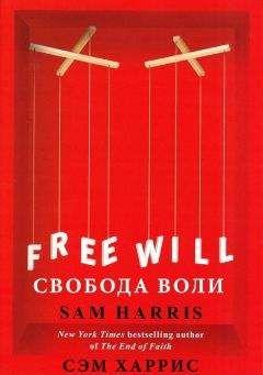 Свобода воли которой не существует скачать.