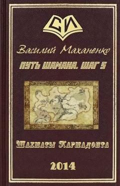 Василий Маханенко - Путь Шамана.  Шаг 5: Шахматы Кармадонта