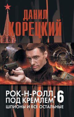 Данил Корецкий - Шпионы и все остальные