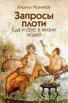 История сексуальной терапии с древности до наших дней