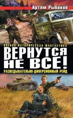 Артем Рыбаков - Вернутся не все! Разведывательно-диверсионный рейд (сборник)