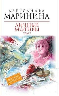 Александра Маринина - Личные мотивы. Том 2