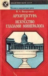 Библиотека - Вахрушев И