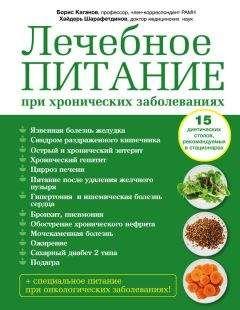 Лечебное питание при заболеваниях ЖКТ