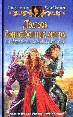захарова академия крылья дракона читать онлайн