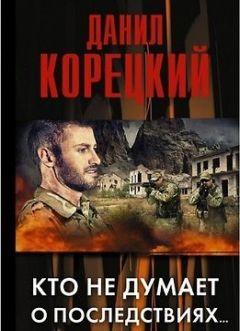 Данил Корецкий - Кто не думает о последствиях…