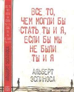 Книга «красные браслеты» альберт эспиноса купить на ozon. Ru.