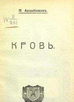 Михаил Арцыбашев - Кровь » Электронные книги купить или читать онлайн | библиотека LibFox