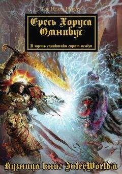 Дэн Абнетт - Warhammer 40000: Ересь Хоруса. Омнибус. Том I